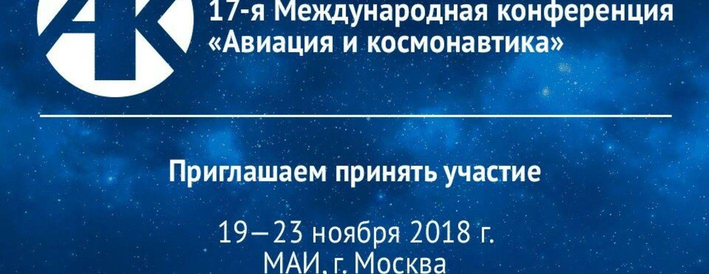 17-я Международной конференции «Авиация и космонавтика»