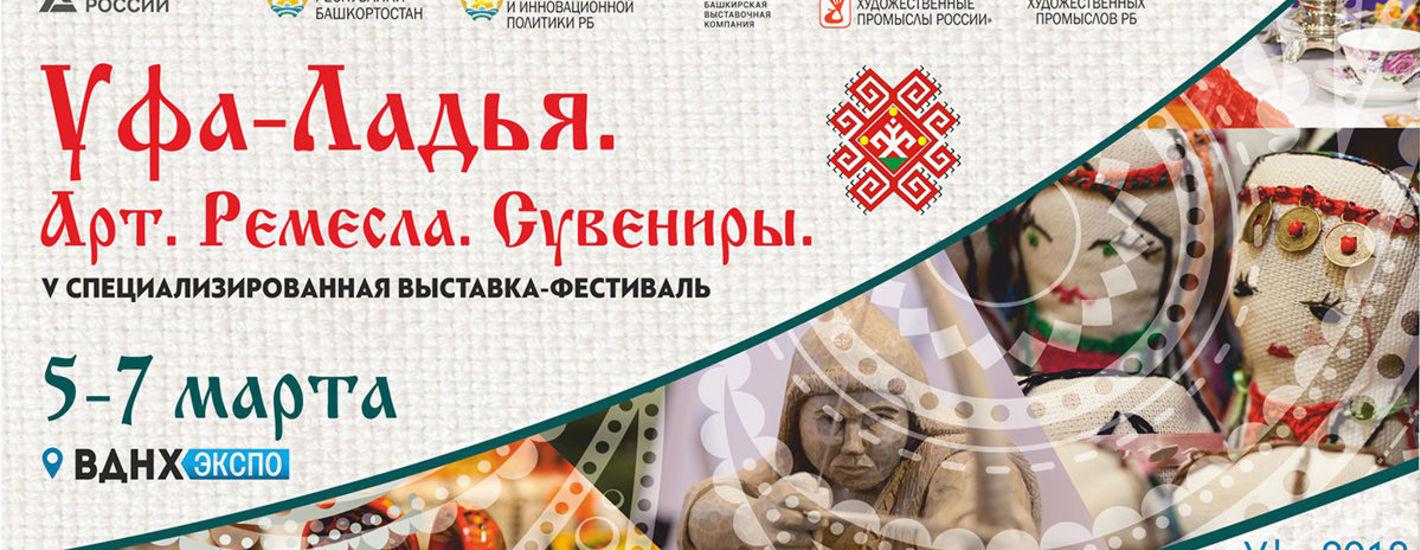 """5-ая выставка-фестиваль """"Уфа-Ладья.Арт.Ремесла.Сувениры""""."""