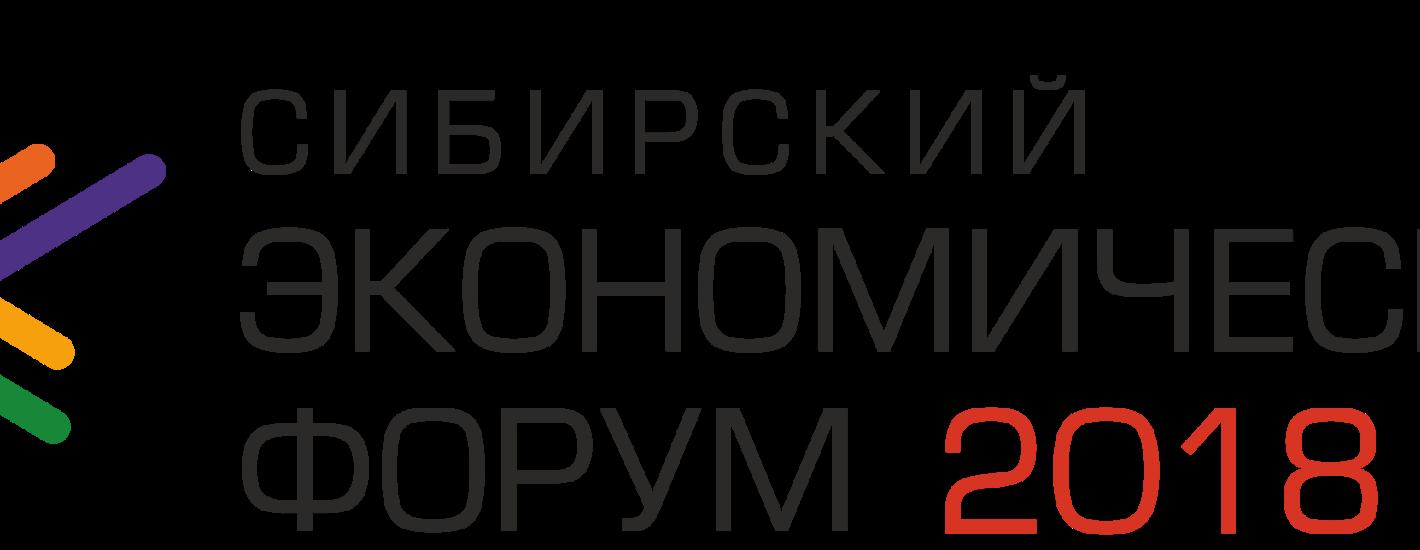 Сибирский экономический форум