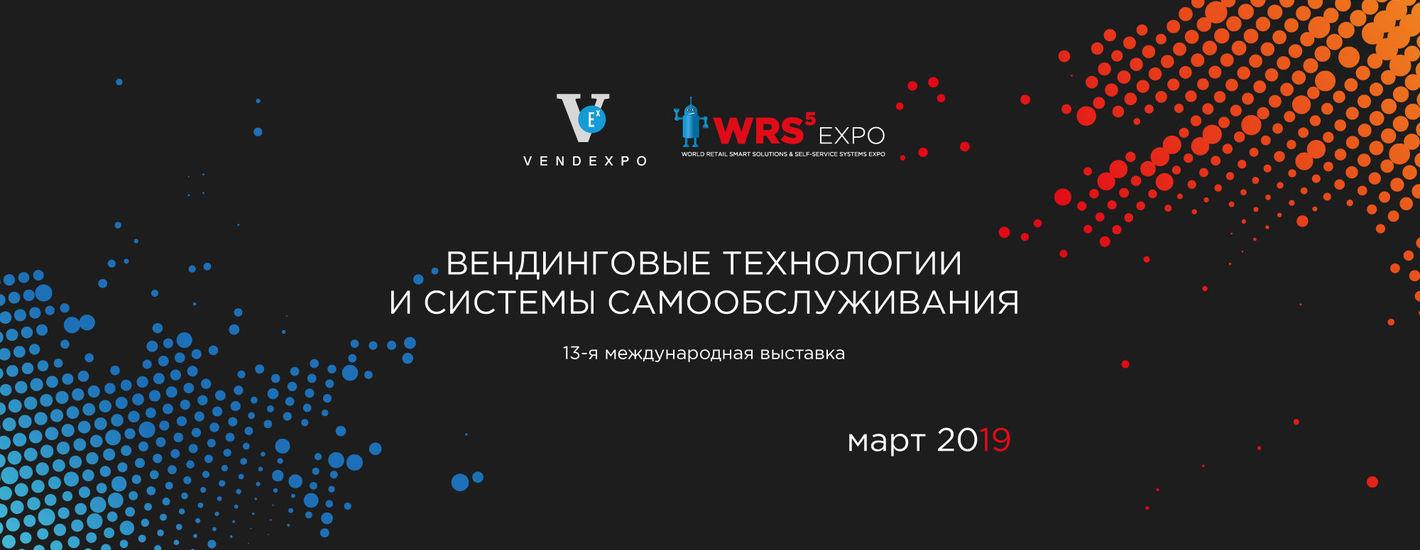 13-я международная выставка вендинговых технологий VendExpo и 4-я выставка систем самообслуживания WRS5