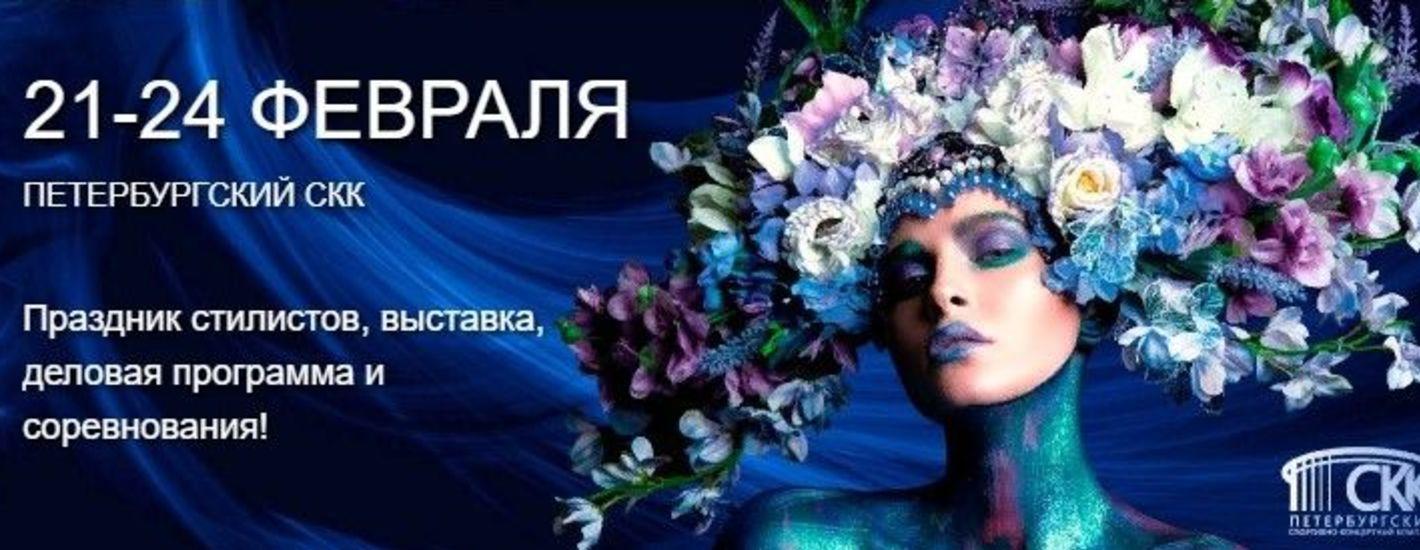 """Международный Фестиваль Красоты """"Невские Берега"""""""