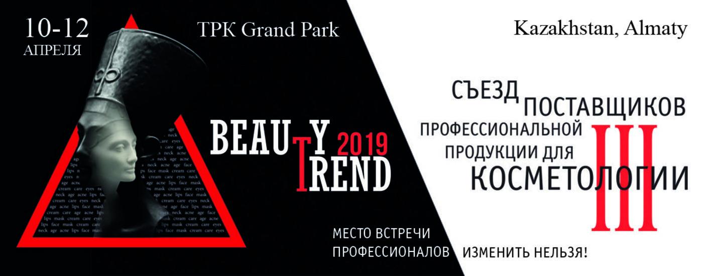III косметологическая выставка BEAUTY TREND2019