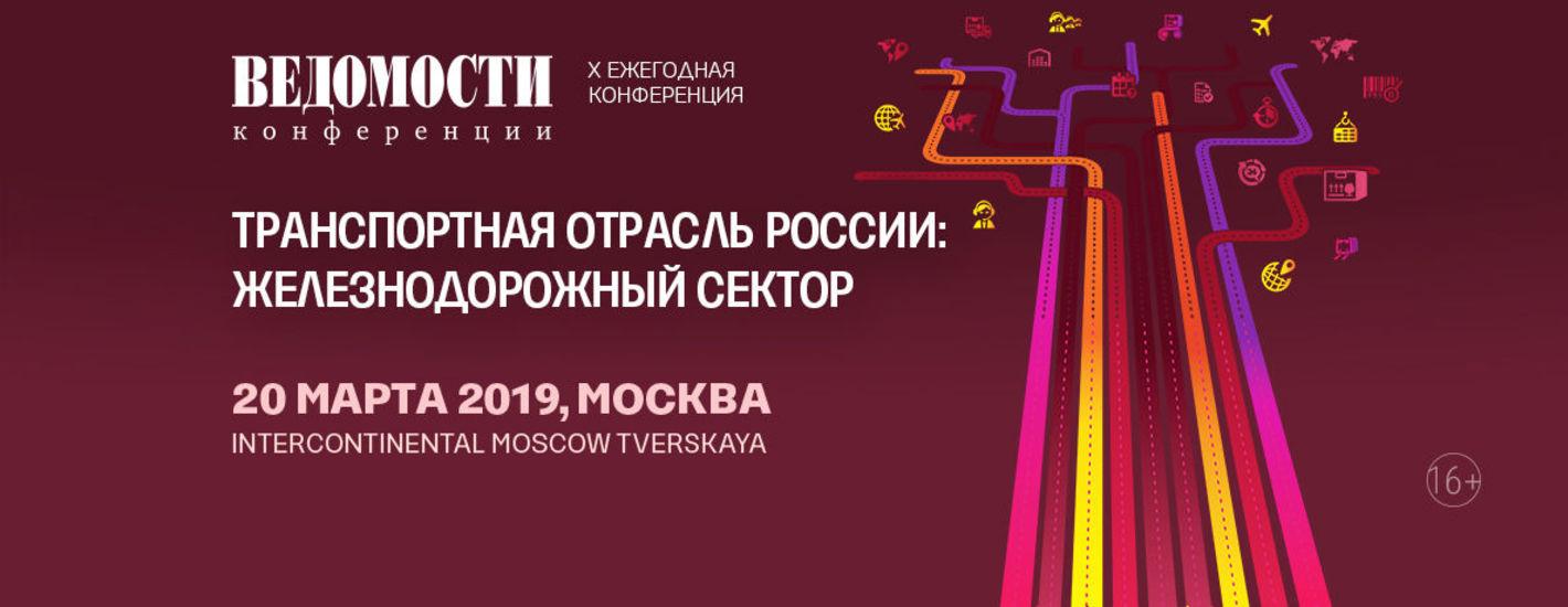 Транспортная отрасль России: железнодорожный сектор X ежегодная конференция