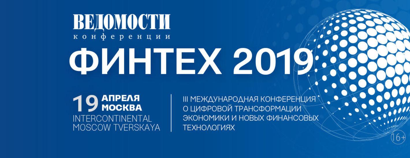 Финтех 2019 III международная конференция о цифровой трансформации экономики и новых финансовых технологиях