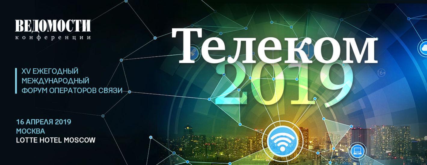 Телеком 2019. XV ежегодный международный форум операторов связи