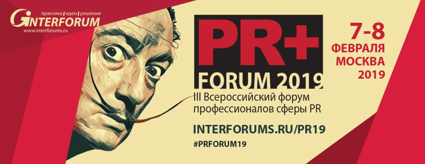 PR+ FORUM 2020.  Всероссийский форум PR директоров