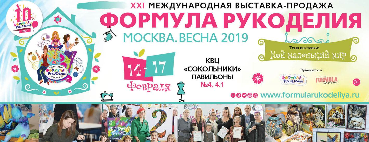 XXI Международная выставка-продажа «Формула Рукоделия Москва. Весна 2019»