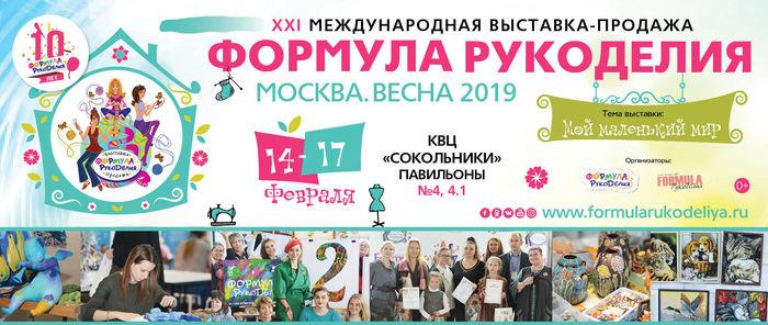 https://expotrade.ru/uploads/event/main_photo/6585/thumb_big_bilet_VESNA2019.jpg