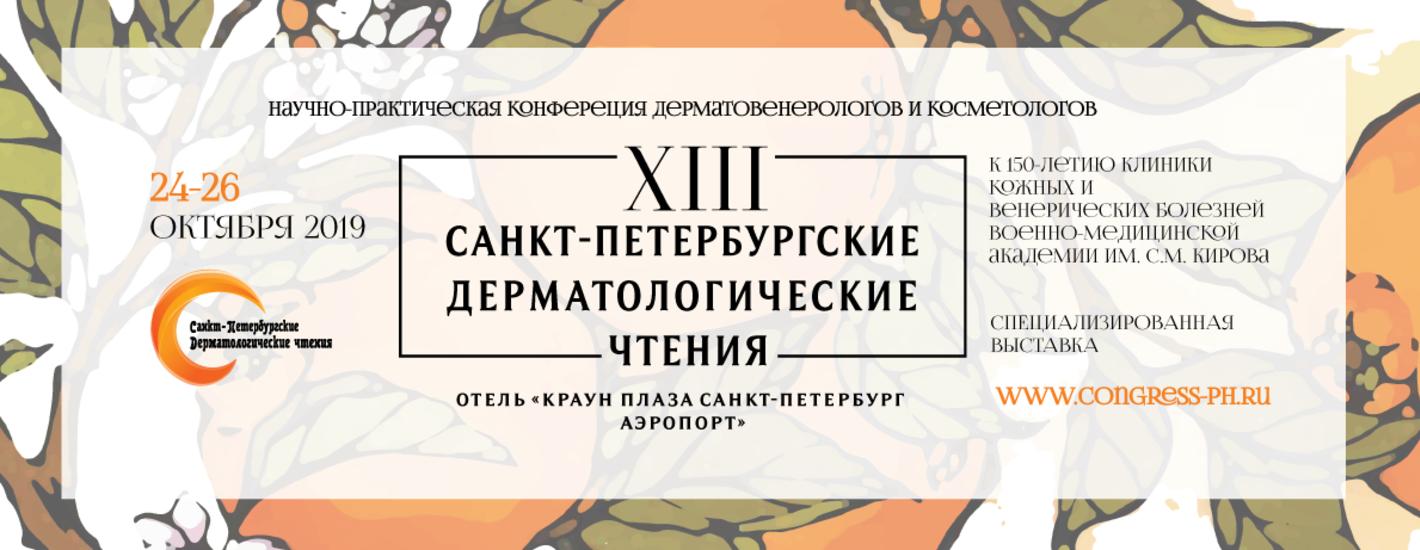 Научно-практическая конференция дерматовенерологов и косметологов и специализированная выставка XIII «Санкт-Петербургские дерматологические чтения»