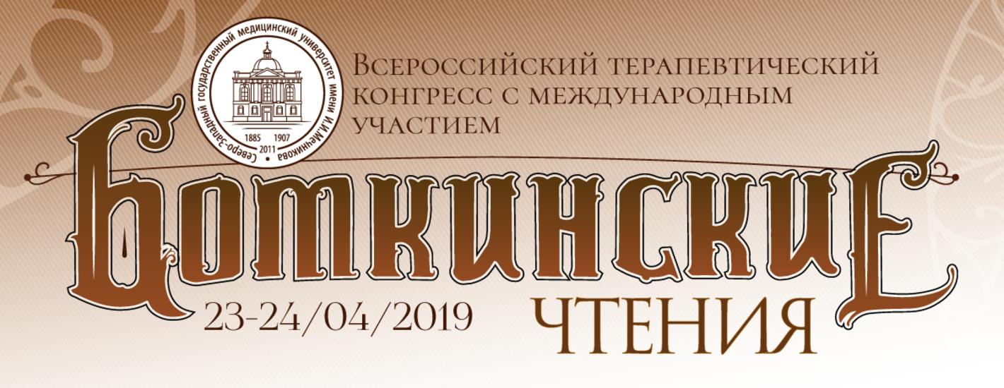 Всероссийский терапевтический конгресс с международным участием «Боткинские чтения»