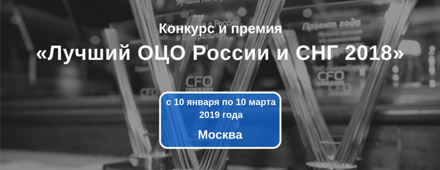 Конкурс и премия «Лучший ОЦО России и СНГ 2018»