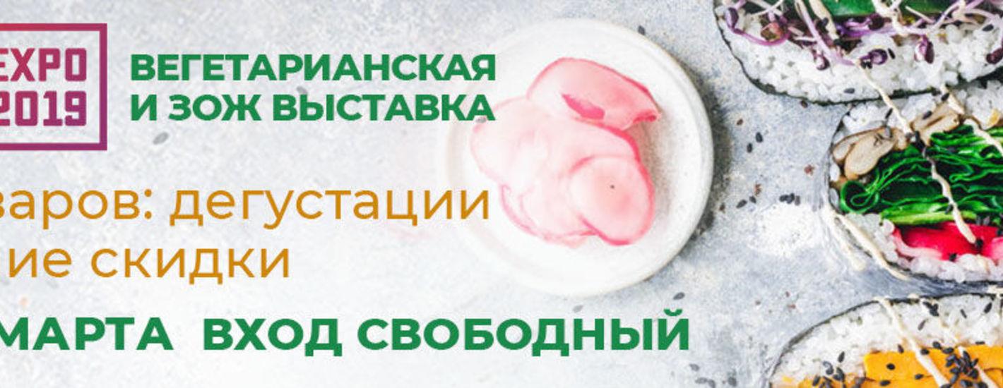 Федеральная отраслевая вегетарианская и ЗОЖ Выставка VEG-LIFE-EXPO 2019