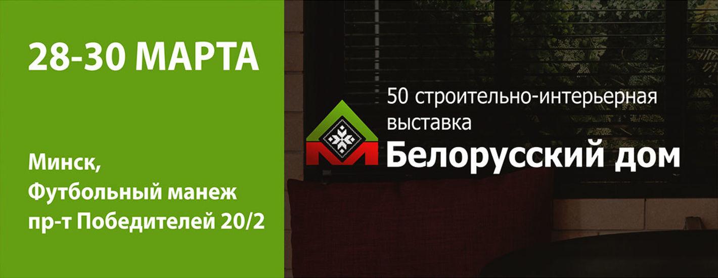 Белорусский дом