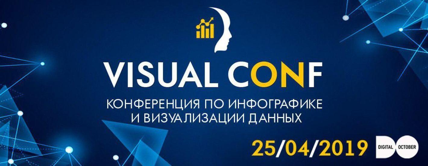 Конференция по инфографике и визуализации данных Visual Conf