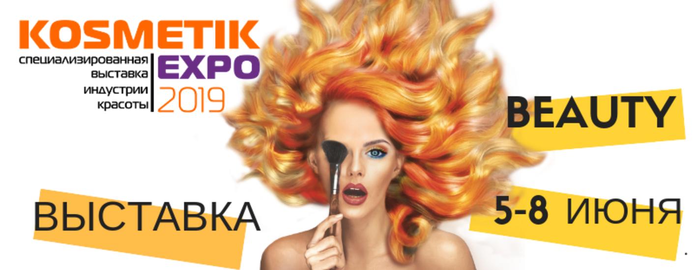 Выставка индустрии красоты KOSMETIK EXPO Поволжье