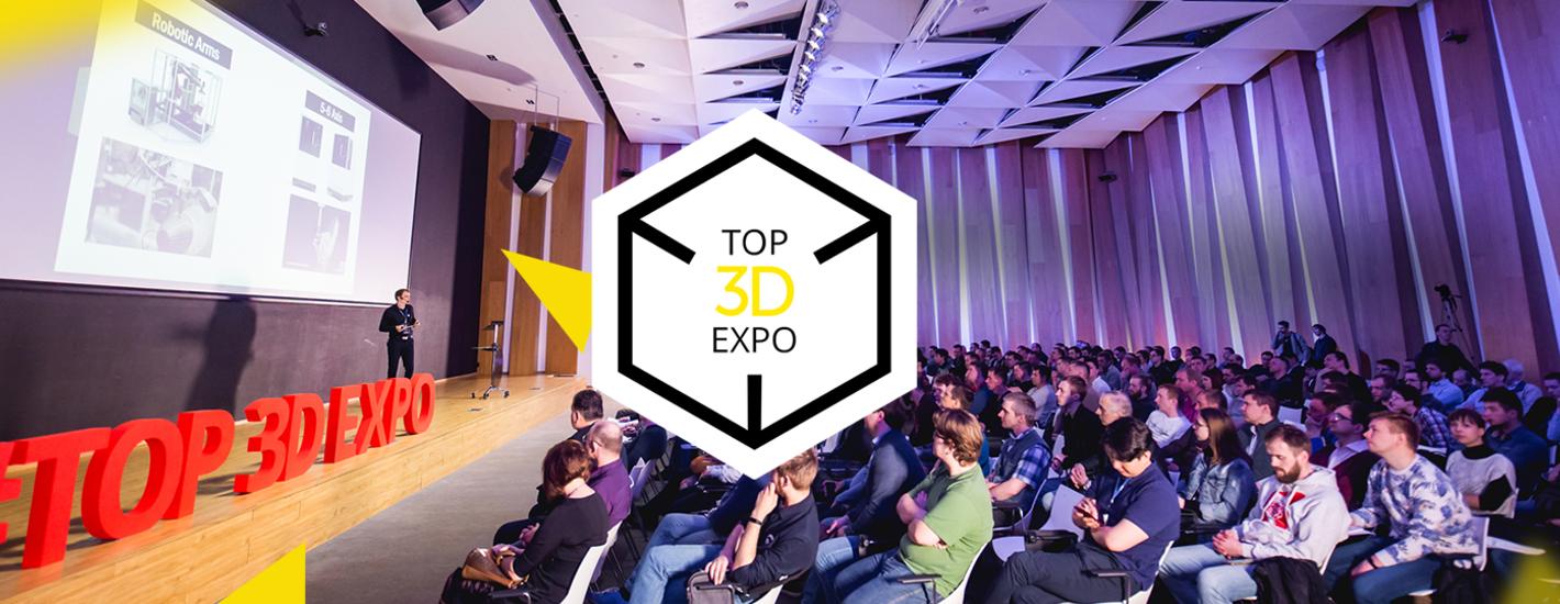 Международная выставка-конференция по  аддитивным технологиям и цифровому производству TOP 3D EXPO