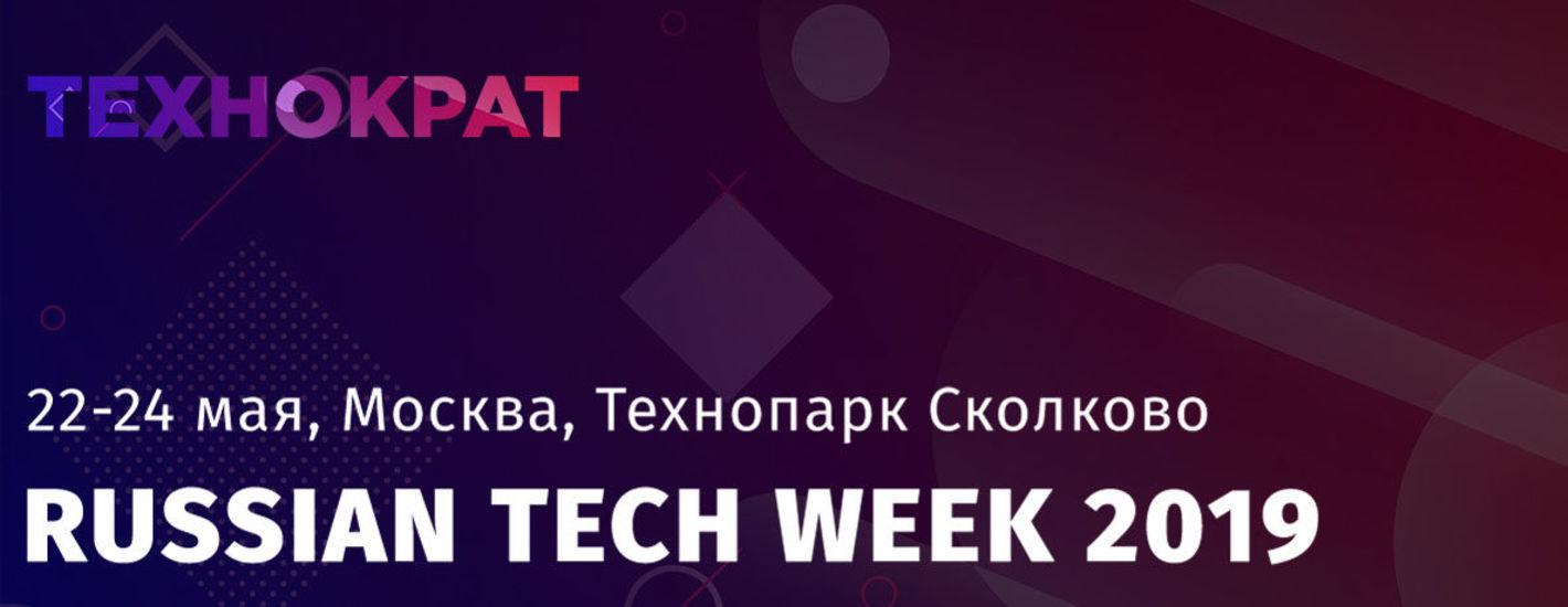 Russian Tech Week 2019