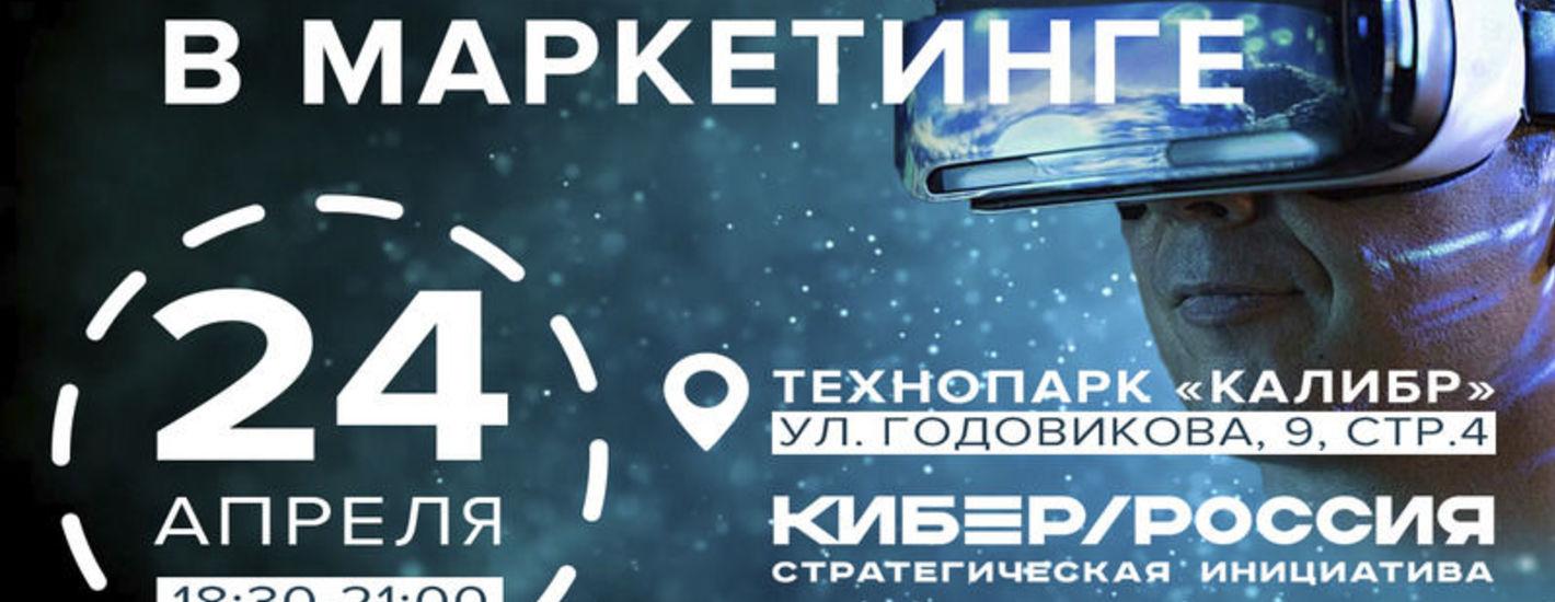 Meet UP «VR/AR в маркетинге»