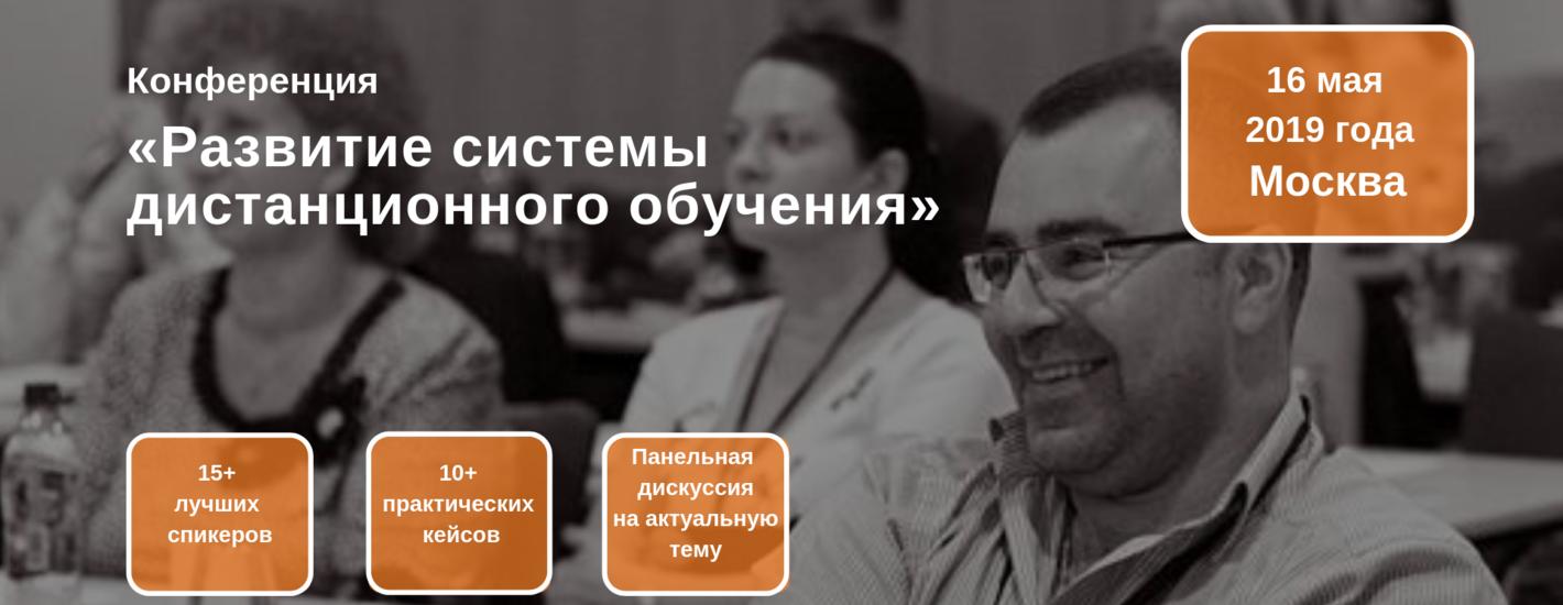 Конференция «Развитие системы дистанционного обучения»