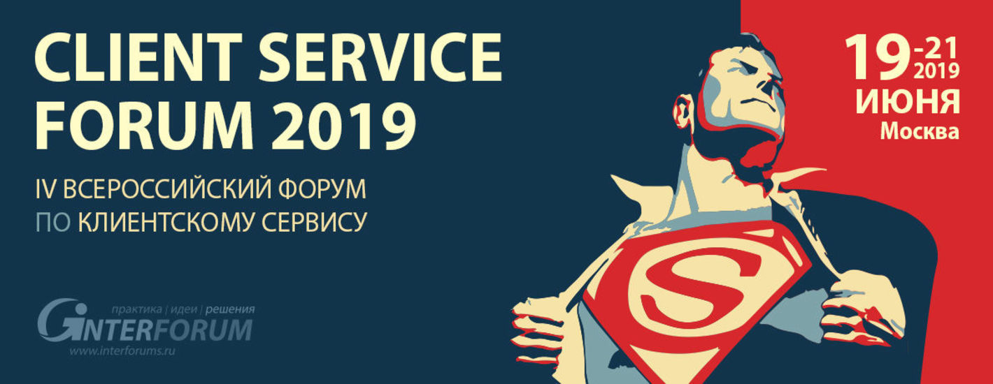 IV Всероссийский форум по клиентскому сервису CLIENT SERVICE FORUM 2019