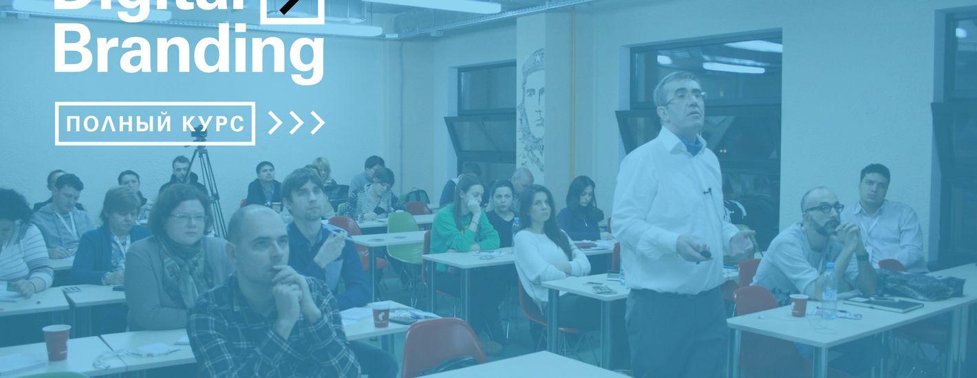 Digital Branding: Best Cases Learning. Полный курс digital маркетинга от лидеров рынка