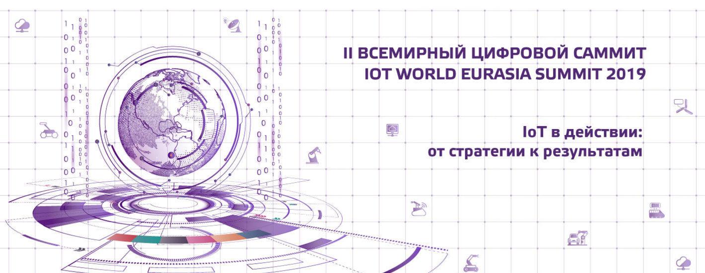 II Всемирный Цифровой Саммит по Интернету вещей и Искусственному интеллекту