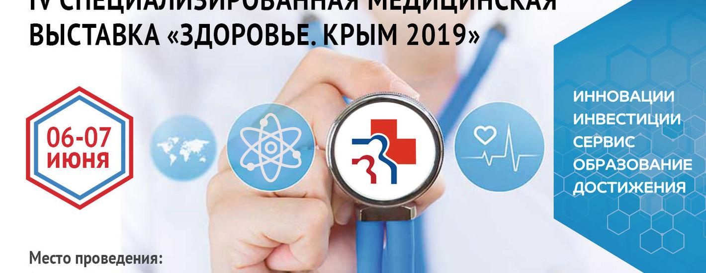 IV СПЕЦИАЛИЗИРОВАННАЯ МЕДИЦИНСКАЯ ВЫСТАВКА  «ЗДОРОВЬЕ.КРЫМ 2019»