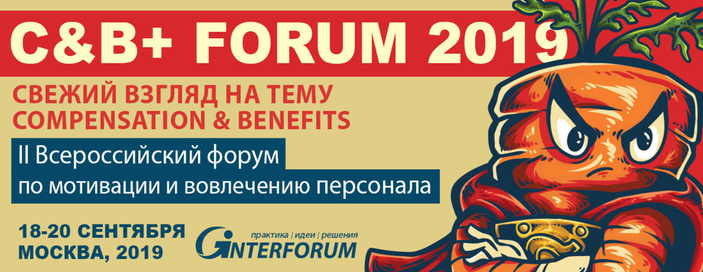 II Всероссийский форум по мотивации и вовлечению персонала С&B+ FORUM 2019