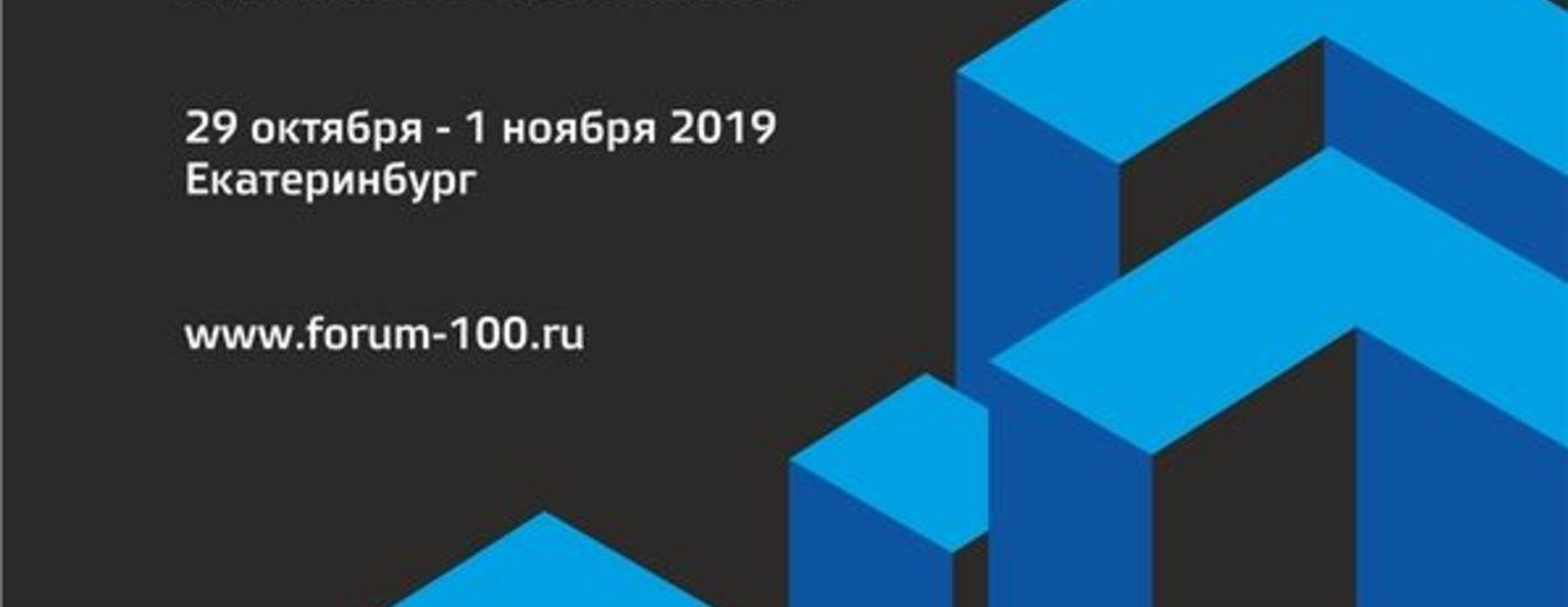 Международный форум и выставка высотного и уникального строительства