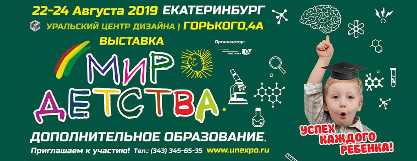 Комплексная выставка «Мир детства. Дополнительное образование»