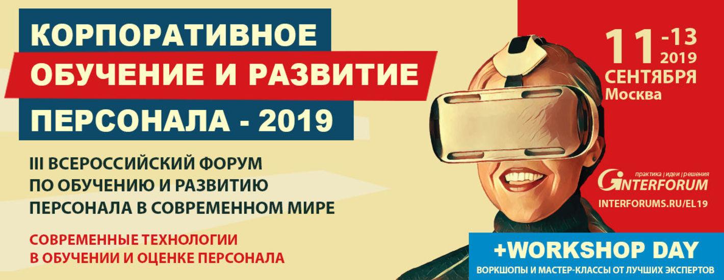 III Всероссийский форум по обучению и развитию персонала в современном мире
