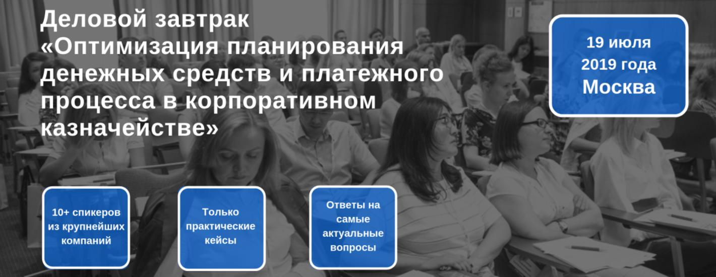 Деловой завтрак «Оптимизация планирования денежных средств и платежного процесса в корпоративном казначействе»
