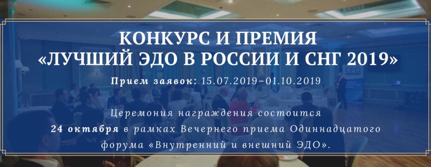Конкурс и премия «Лучший ЭДО в России и СНГ 2019»