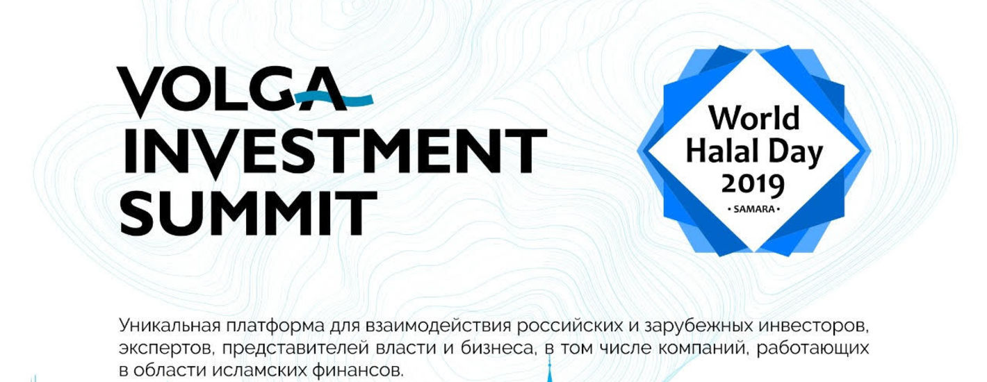 World Halal Day и Volga Investment Summit