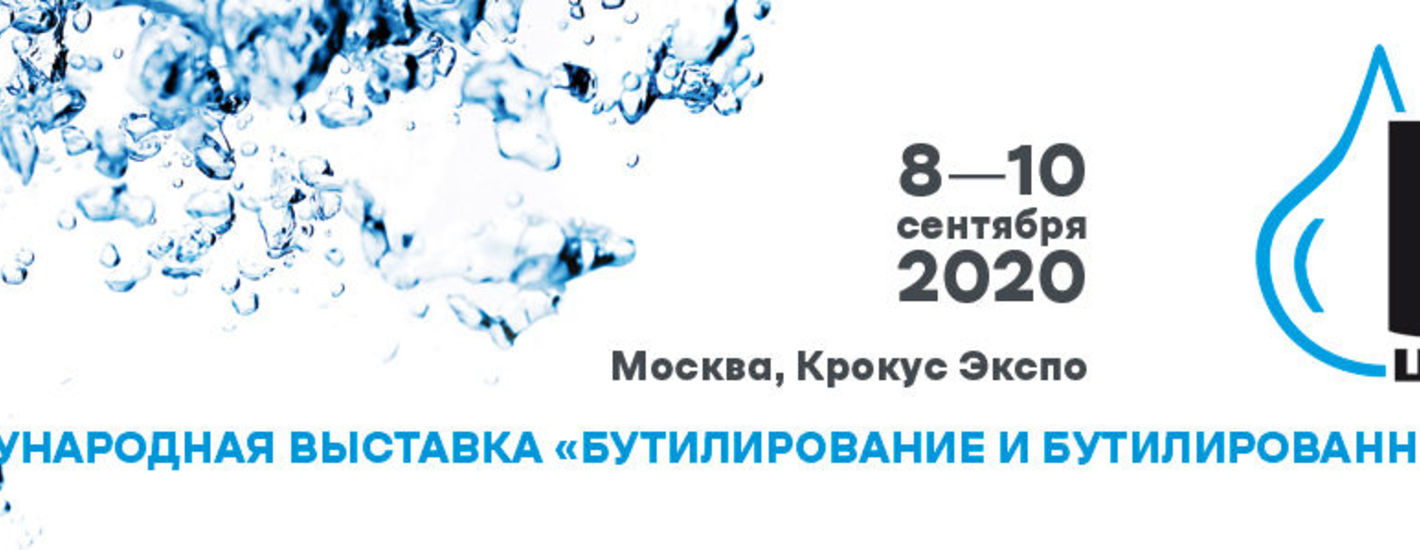 """8-я международная выставка """"Бутилирование и бутилированные воды"""""""