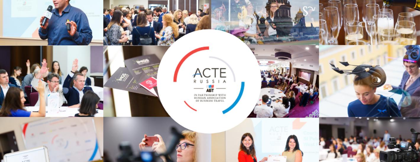 Ежегодный форум АБТ-ACTE Russia в Санкт-Петербурге для управляющих деловыми поездками