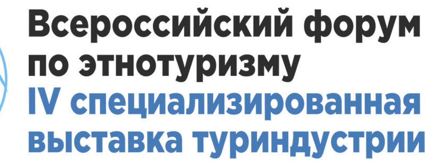 Всероссийский форум по этнотуризму