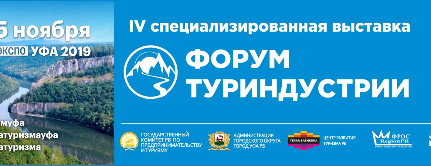 Форум туриндустрии. IV Специализированная выставка