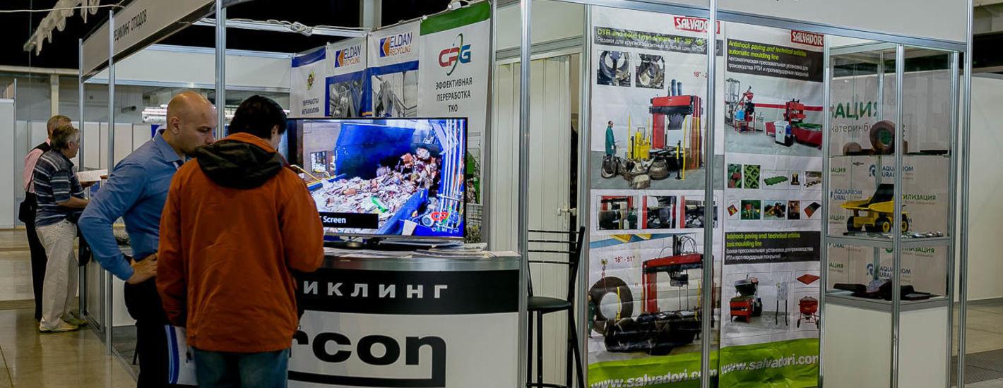 Международная специализированная выставка оборудования и технологий  для сбора и переработки промышленных и бытовых отходов