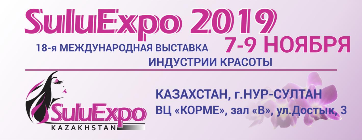 """18-я Международная выставка индустрии красоты """"SuluExpo 2019"""""""