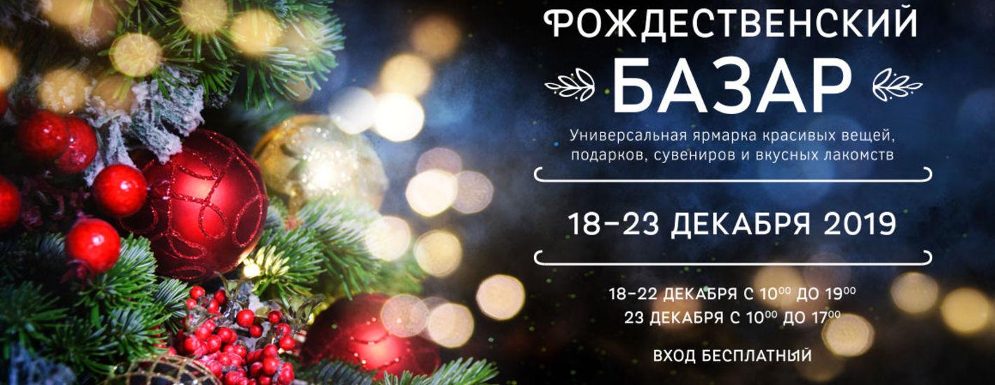 "Ярмарка ""Рождественский базар"""
