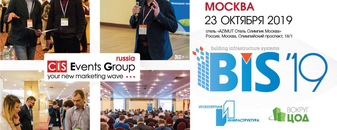 Международный Форум «Современная инженерная инфраструктура. Вокруг Автоматизации. Вокруг ЦОД. Вокруг Сетей» в Москве.