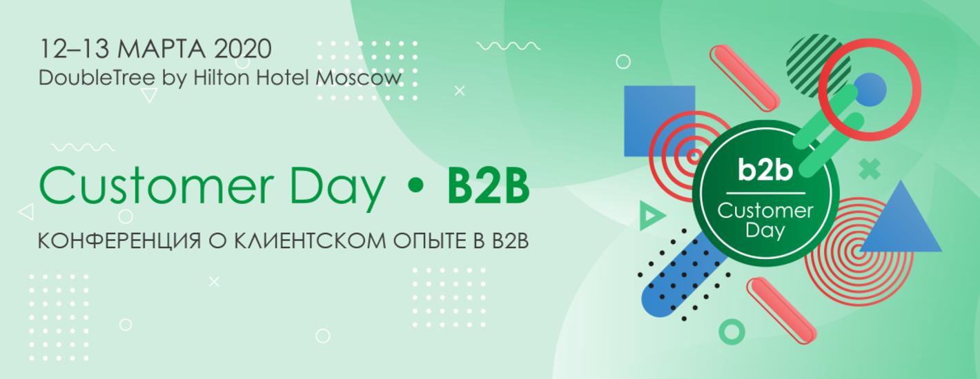 Customer Day • B2B