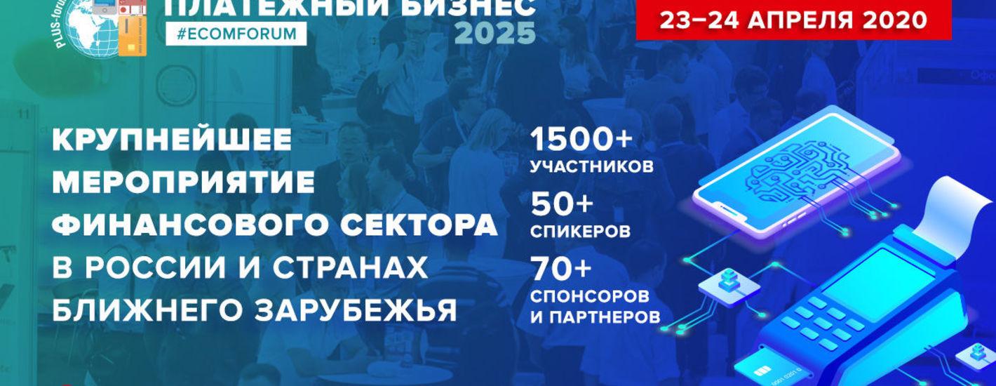 11-й Международный ПЛАС-Форум «Платежный бизнес 2025»
