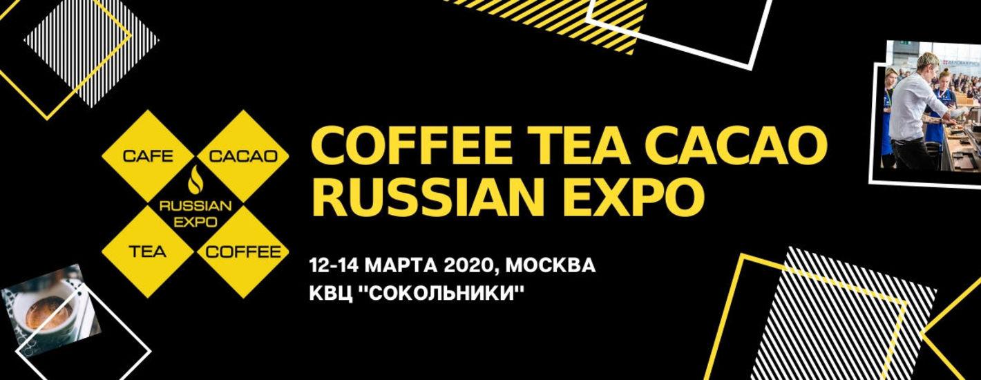 COFFEE TEA CACAO RUSSIAN EXPO 2020