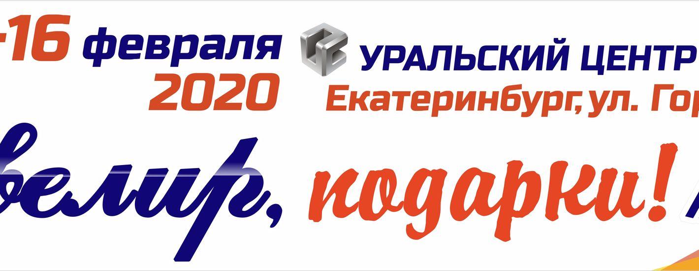 Предпраздничная выставка-ярмарка «Уралювелир, подарки!»