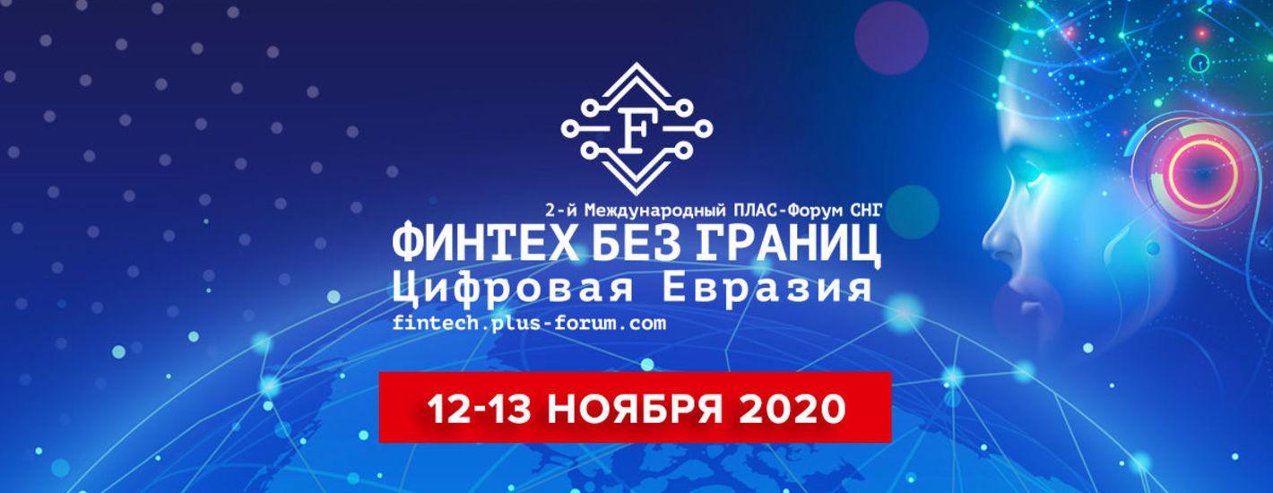 2-й Международный ПЛАС-Форум СНГ «Финтех без границ. Цифровая Евразия»