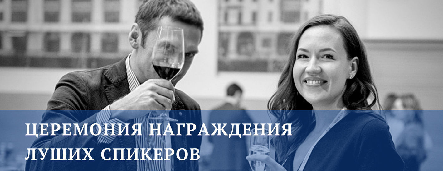 Десятая церемония награждения лучших спикеров CFO-Russia.ru