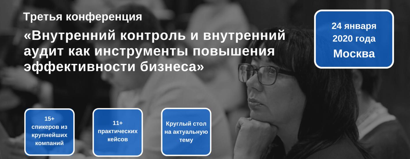 Третья конференция «Внутренний контроль и внутренний аудит как инструменты повышения эффективности бизнеса»