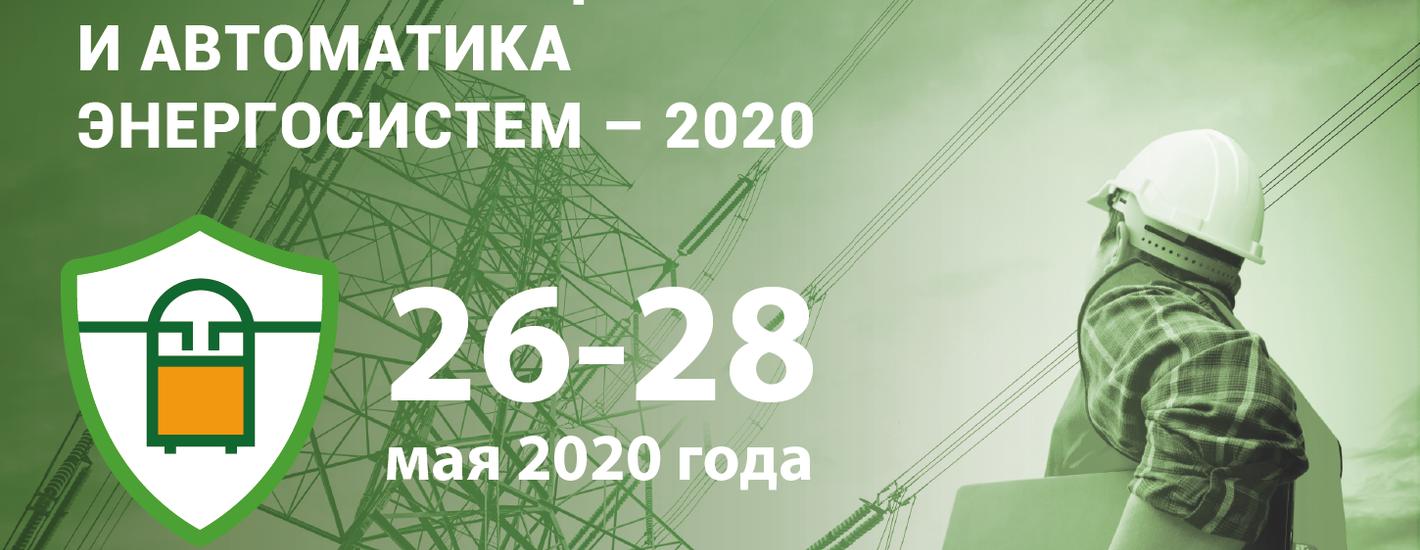 Международная конференция и выставка «Релейная защита и автоматика энергосистем - 2020»